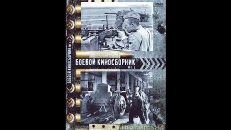 Боевой киносборник № 4 Fighting Film Collection 4 1941 фильм смотреть онлайн