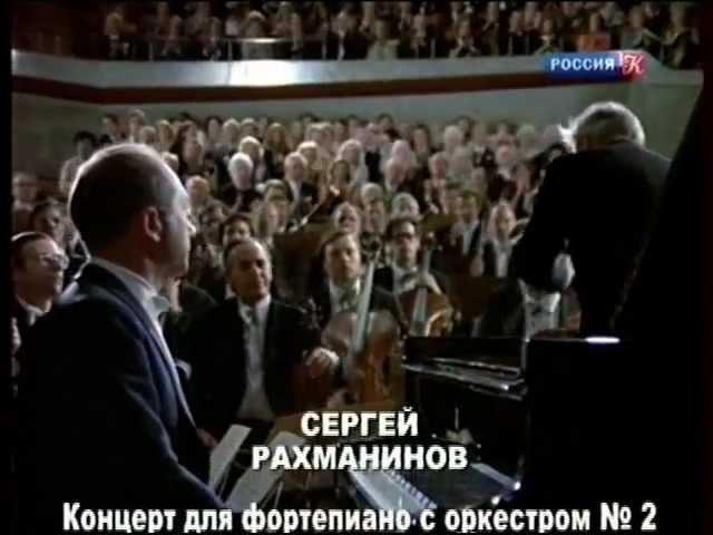Рахманинов 2 й концерт Алексис Вайссенберг и Караян