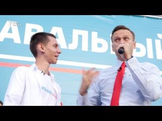Навальный во Владивостоке - 'Это у нас 86 процентов!'