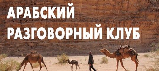 Арабский клуб в москве ночной клуб центр с