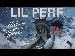 Lil Perf - МОЁ ТВОЁ (Премьера трека, 2017)