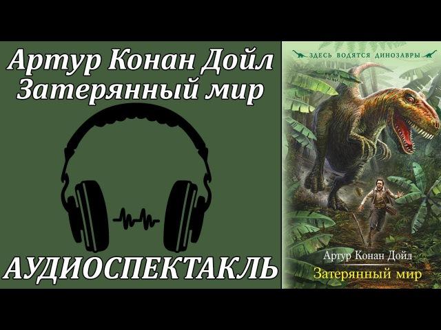 Артур Конан Дойл Затерянный мир Аудиоспектакль