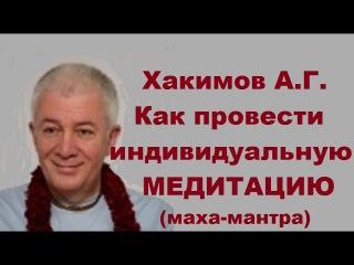 Хакимов А.Г. Как провести ИНДИВИДУАЛЬНУЮ МЕДИТАЦИЮ (маха-мантра)