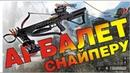 Арбалет снайперу или вангуем новые Альфа-оружки
