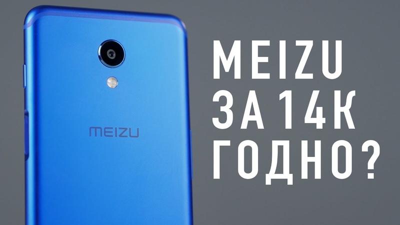 Meizu M6s на Exynos за 14000 рублей - годный