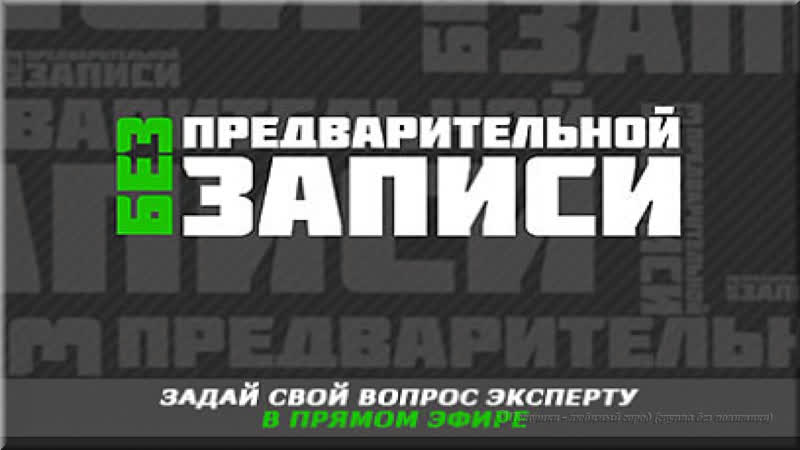 Без Предварительной Записи Алена Малиновская Правильное питание