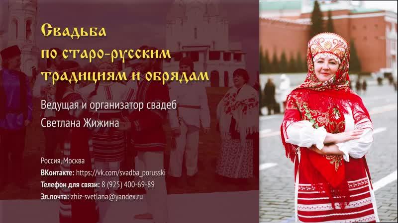Свадьба русская в усадьбе Коломенское г Москва