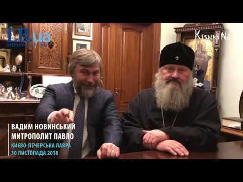 KishkiNa в Лавре Новинский и митрополит Павел