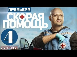 Скорая Помощь - 4 серия Смотреть Онлайн / Врач Гоша Куценко на НТВ (Медицинский Сериал 2018)