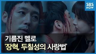SBS [기름진 멜로] - 기획영상 '두칠성(장혁), 그 남자의 사랑법' / 'Wok of love'