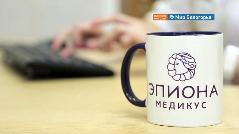 Эпиона медикус пластические операции в Белгородской области