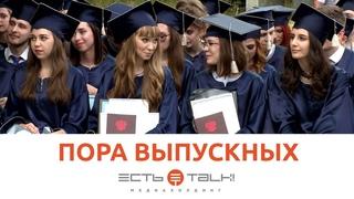 ТГУ NEWS: ПОРА ВЫПУСКНЫХ 2018