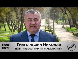 Кандидат в мэры Бельц Николай Григоришин: Продолжу всё то, что начал Ренато Усатый!