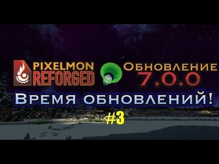Обновление Pixelmon Reforged  #3 // 7 Поколение, Ультрабисты, Z-Мувы, Силвалли