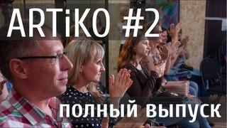 ARTiKO #2 (Максим Слепченков, Денис Саратников, Рисунки Ветром, Дмитрий Кочетков)