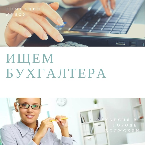 Вакансии бухгалтера тольятти на дому бухгалтер на дому для ип требуется минск