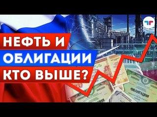 TeleTrade: Утренний обзор,  – Нефть и облигации: кто выше?