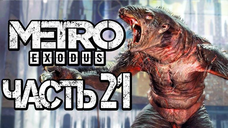 Прохождение METRO: Exodus МЕТРО: Исход Часть 21: НАПАДЕНИЕ НОСАЧЕЙ В МЕТРО 2K60FPS