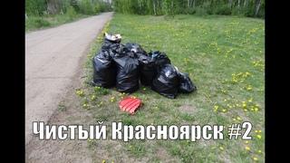 Чистый Красноярск #2 - Меньше съёмок, больше дел! | Активисты против мусора