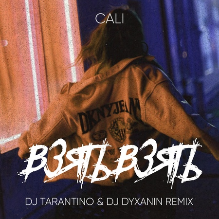 Cali Взять взять DJ TARANTINO DJ DYXANIN Remix 2019