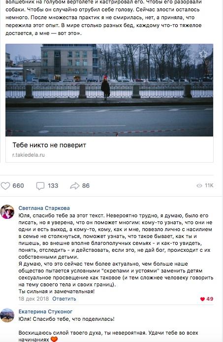Комментарии к публикации с историей Юлии Кулешовой