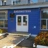 Центральная районная библиотека Бикинского р-на