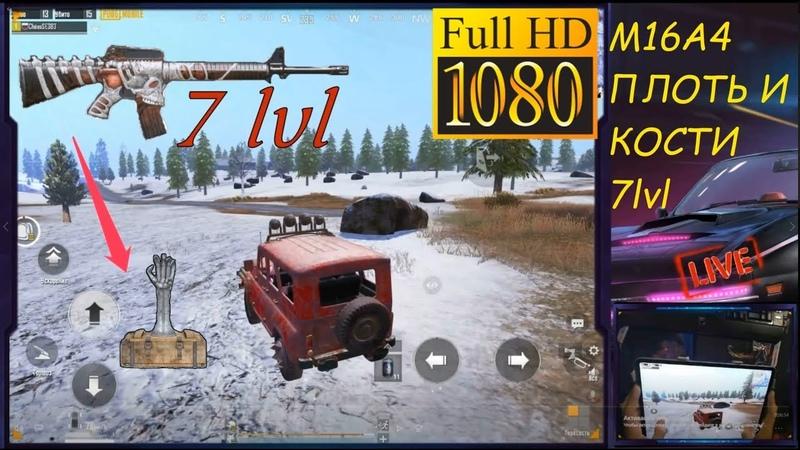 1 vs 4 PUBG TOP СПРЕЙ SNIPER KILLS M16A4 ПЛОТЬ и КОСТИ 7lvl ИГРА В 4 ПАЛЬЦА SE383 HD 1080p60