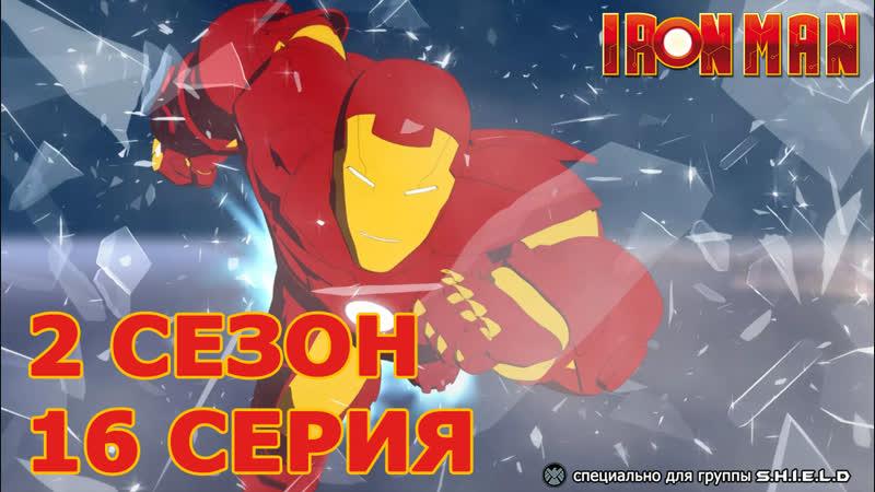 Железный Человек Приключения в Броне 2 Сезон 16 Серия Екстремис