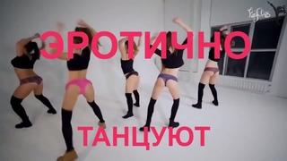 Сексуальные ТАНЦЫ эротичных ДЕВУШЕК. Тверк, движения попой. Sexy dancers