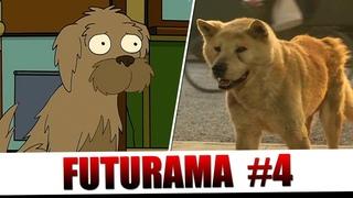 Futurama's Tribute to Cinema: Part 4