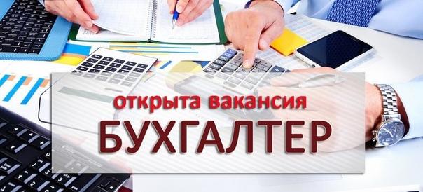 бухгалтер на банк клиент вакансии москва суперджоб