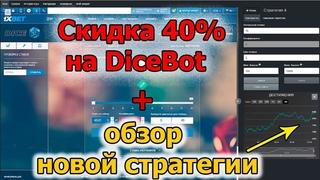 Скидка 40% на программу DiceBot  + обзор новой выигрышной стратегии на игру «ИКЧ Dice» на 1xbet