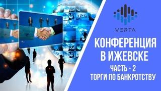VERTA - Конференция в Ижевске / Торги по банкротству / Верта