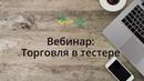 Форекс вебинар Отработка навыков торговли в тестере. 11.10.18