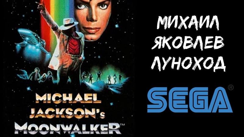 Спасибо Майкл ● Michael Jackson's Moonwalker ● Прохождение и обзор на SEGA эмулятор