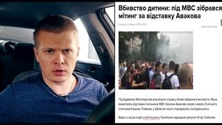 Трагедия Кирилла. Отставка Авакова. Беня и булки Зеленского