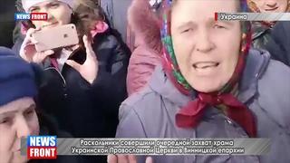 Раскольники совершили очередной захват храма Украинской Православной Церкви в Винницкой епархии