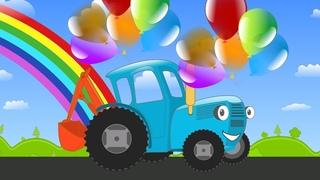 Мультик раскраска про Синий Трактор.  Развивающие мультики для детей.  0+