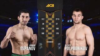 Новый бой: Арман Оспанов (КАЗ) - Алексей Полпудников (РОС) / ACA 99