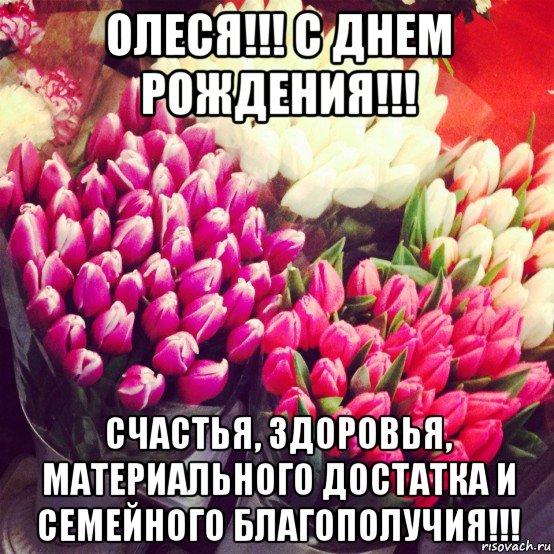 сиськи тины поздравление с днем рождения имя олеся девушек