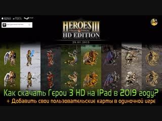 Как скачать Heroes of Might & Magic 3 HD для iPad