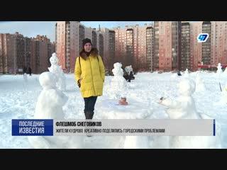 Жители Кудрово изобразили городские проблемы в виде снеговиков