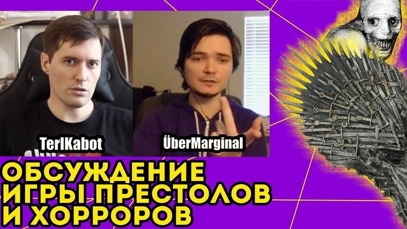 Игра Престолов и Хорроры TerlKabot и Ubermarginal