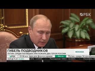 Путин поручил Шойгу оказать помощь семьям погибших подводников