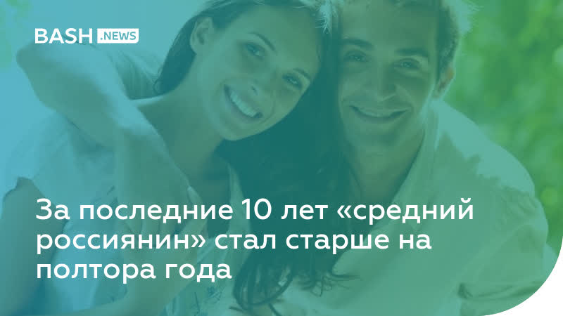 За последние 10 лет средний россиянин стал старше на полтора года