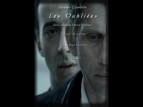 Забытые девушки 4 серия криминал триллер детектив Франция