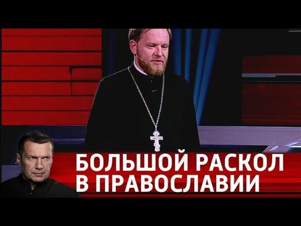 Синод снял анафему с украинских раскольников Вечер с Владимиром Соловьевым от 11 10 18
