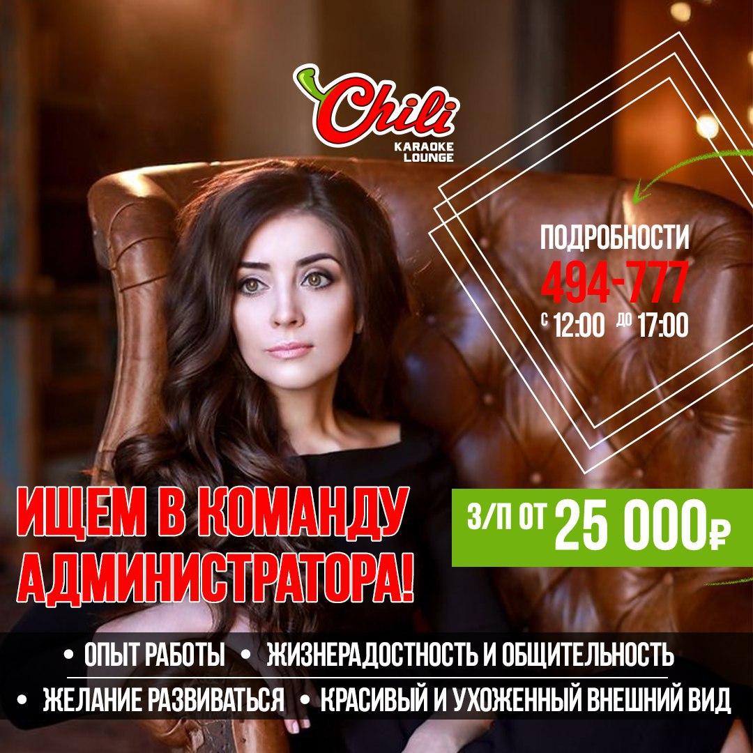 Караоке-бар, кафе «CHILI Lounge» - Вконтакте