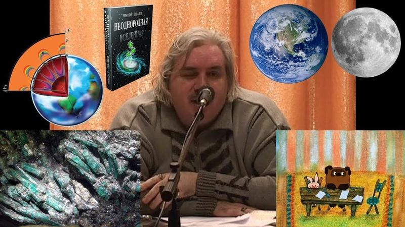 Меняется ли радиус и масса Земли синтез материй изумруды состав воды метеориты Левашов Н В