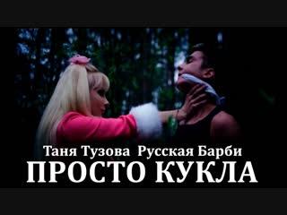 Таня Тузова Русская Барби  - Просто кукла клип